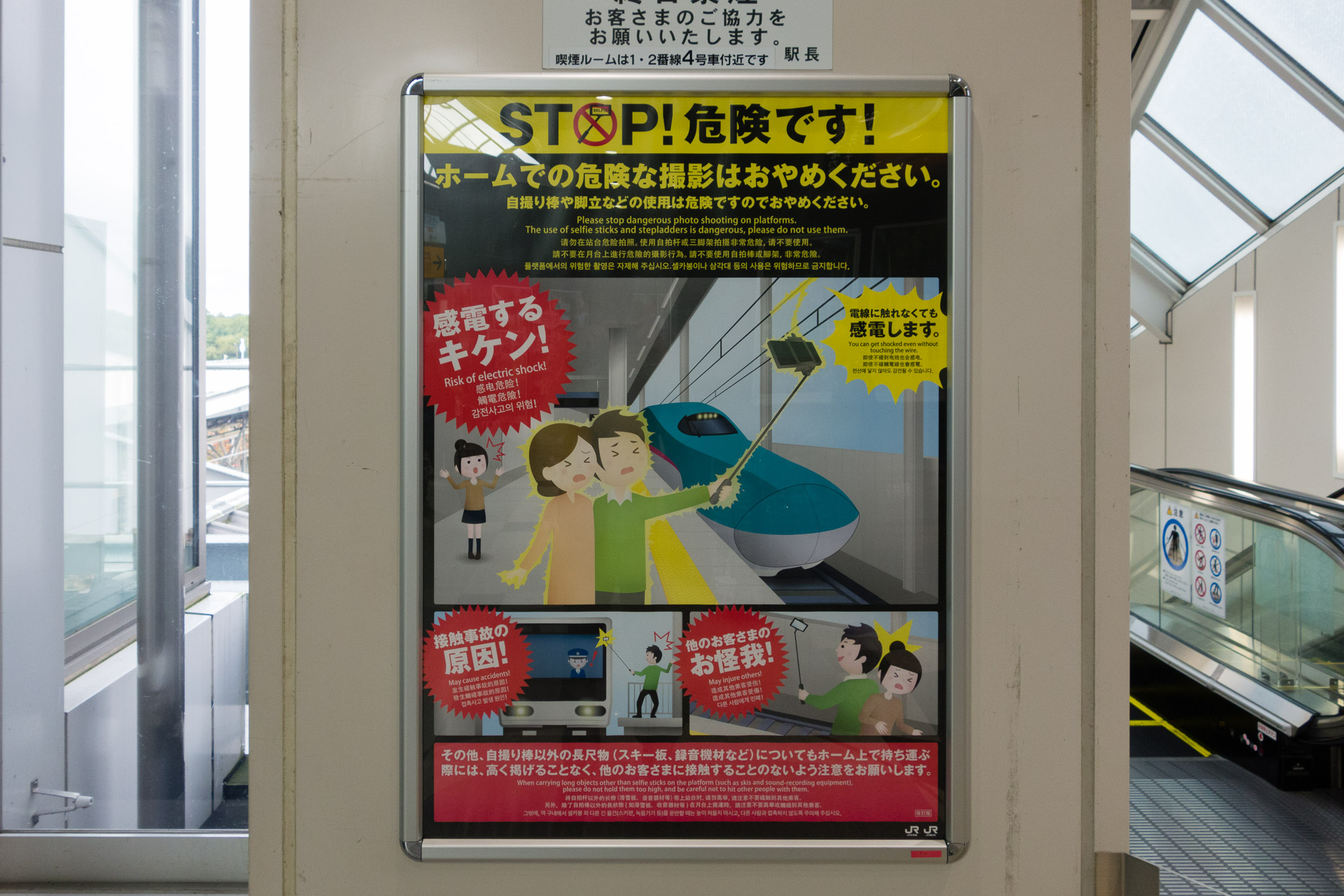 Plakat: Risk of electric shock