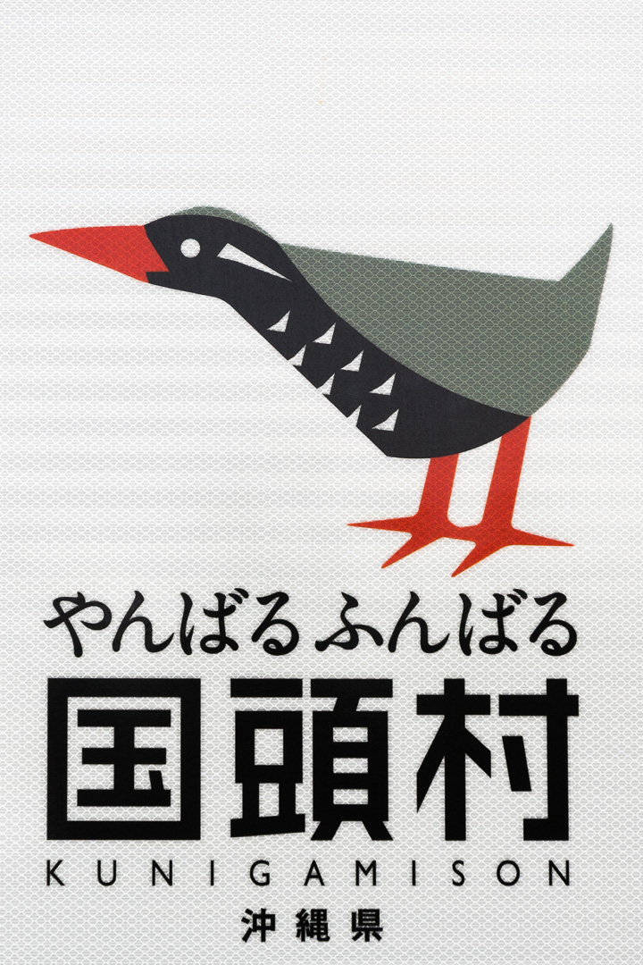 photo of street sign with a stylized Okinawa rail